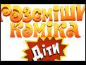 Рассмеши комика Дети 2016 - 1 сезон , 3 выпуск