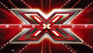 X-фактор