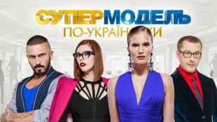 Супер-модель по-українськи