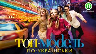 Топ-модель по-українськи
