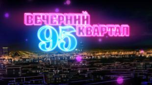 Вечірній квартал 95