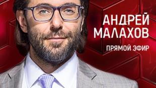 Прямой эфир с Малаховым