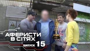 Аферисты в сетях - Выпуск 15 - Сезон 2 - 06.12.2016