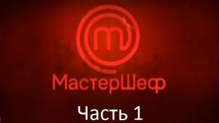 МастерШеф. Сезон 7. Выпуск 1. Часть 1 из 4 от 29.08.2017