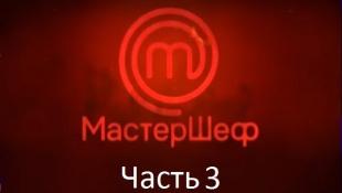 МастерШеф. Сезон 7. Выпуск 1. Часть 3 из 4 от 29.08.2017