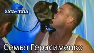 Семья Герасименко. Хата на тата. Сезон 5. Выпуск 17 от 19.12.16