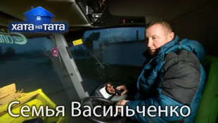 Семья Васильченко. Хата на тата. Сезон 5. Выпуск 9 от 24.10.16