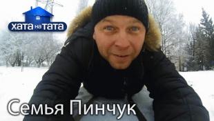 Семья Пинчук. Хата на тата. Сезон 5. Выпуск 8 от 17.10.16