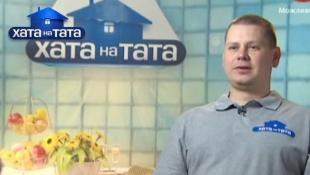 Семья Горобец - Хата на тата - Сезон 3 - Выпуск 3 - 12.02.14 - Дом на папу
