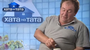 Семья Лысюк - Хата на тата - Сезон 3 - Выпуск 2 - Часть 1 - 05.02.14 - Дом на папу