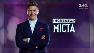 Перевірка міста Миколаїв – Інспектор. Міста. 4 випуск 1 сезон