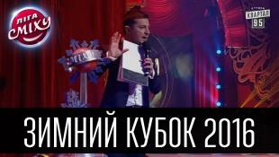 Лига Смеха - Зимний Кубок 2016   Полный выпуск - 09.01.2016.