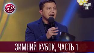 Лига Смеха 2016 - Зимний Кубок | Часть 1-я | Полный выпуск - 17 декабря 2016