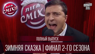 Лига Смеха 2016 - Зимняя Сказка   Финал 2-го сезона   Полный выпуск - 10 декабря 2016