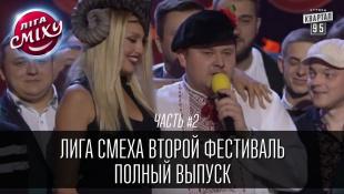 Лига Смеха 2016 - второй фестиваль, Одесса, часть вторая | Полный выпуск - 12 марта 2016.