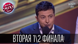 Лига Смеха - Украина   Полный выпуск - Второй полуфинал 10.10.2015.