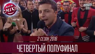 Лига Смеха 2016 -  Лига звезд | Четвертый полуфинал 2-го сезона | Полный выпуск - 05 ноября 2016.
