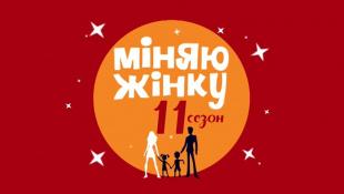Мелітополь - Новоглиняне. Міняю жінку – 1 випуск, 11 сезон