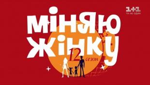 Вінниця - Хмельницький. Міняю жінку – 8 випуск, 12 сезон