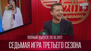 Полный выпуск первого полуфинала Лиги Смеха от 03.11.2017   седьмая игра третьего сезона