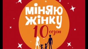 Міняю жінку - 10. Випуск - 8. Україно-камбоджийський обмін