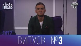 Ігри Приколів - Нове гумористичне шоу 13.10.2017, випуск 3