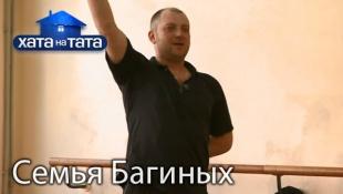 Семья Багиных. Хата на тата. Сезон 5. Выпуск 14 от 28.11.16