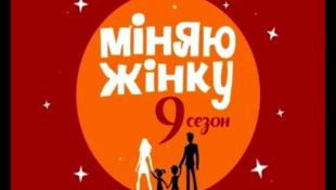 Родина Оксани та Миколи і родина Інни та Олександра. Міняю жінку - 9. Випуск - 6