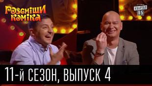 Рассмеши комика - 2016 - новый 11 сезон , 4 выпуск | юмор шоу