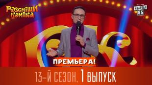 Премьера! Рассмеши Комика 2017 - 13 сезон, 1 выпуск | Супер игра