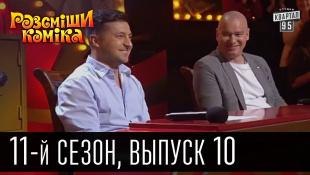 Рассмеши комика - 2016 - новый 11 сезон , 10 выпуск | шоу юмора