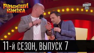 Рассмеши комика - 2016 - новый 11 сезон , 7 выпуск | шоу юмора