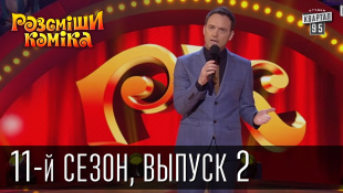 Рассмеши комика - 2016 -  11 сезон, 2 выпуск | юмор шоу