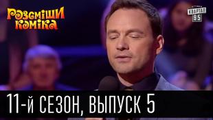 Рассмеши комика - 2016 - новый 11 сезон , 5 выпуск | юмор шоу