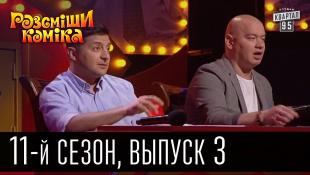 Рассмеши комика - 2016 - новый 11 сезон , 3 выпуск | шоу юмора