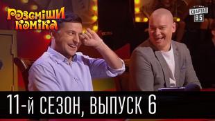 Рассмеши комика - 2016 - новый 11 сезон , 6 выпуск | юмор шоу