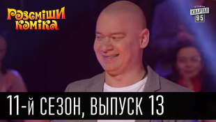 Рассмеши комика - 2016 -  11 сезон , 13 выпуск | юмор шоу