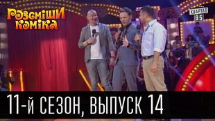 Рассмеши комика - 2016 - новый 11 сезон , 14 выпуск | юмор шоу