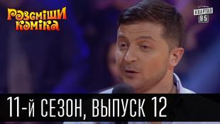 Рассмеши комика - 2016 - новый 11 сезон , 12 выпуск | шоу юмора