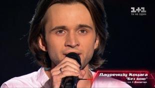 "Лауренциу Коцага ""Без бою"" - выбор вслепую - Голос страны 7 сезон"