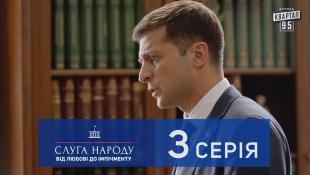 Слуга Народа 2. От любви до импичмента - 3 серия | Новый сериал 2017 в 4к