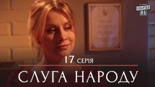 Сериал Слуга Народа - 17 серия | Премьера Сериал 2015