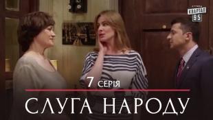 Сериал Слуга Народа - 7 серия | Премьера сериала 2015