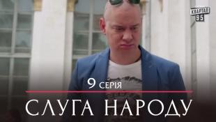 Сериал Слуга Народа - 9 серия | Премьера Сериала 2015