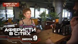 Аферисты в сетях - Выпуск 9 - Сезон 2 - 01.11.2016