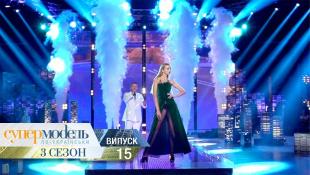 Супермодель по-украински - Сезон 3. Выпуск 15 – Финал – 02.12.2016