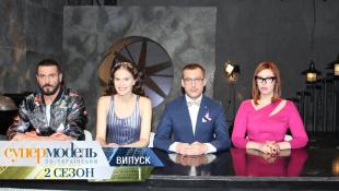 Супермодель по-украински - Сезон 2. Выпуск 1