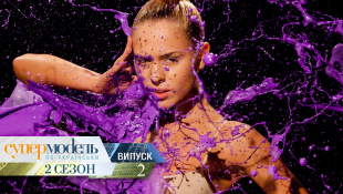 Супермодель по-украински - Сезон 2. Выпуск 2