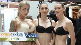 Супермодель по-украински - Сезон 3. Выпуск 3 – 09.09.2016