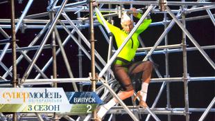 Супермодель по-украински - Сезон 3. Выпуск 2 – 02.09.2016